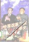 中国改革开放20年史