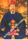 帝王系列  5  康熙大帝-玉宇呈祥  上