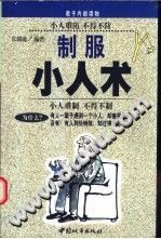 《制服小人术》东郭逊【pdf】插图