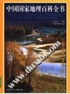 彩图版《中国国家地理百科全书》  6  青海  宁夏  新疆  香港  澳门  台湾