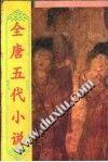 全唐五代小说  第1册