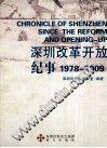 深圳改革开放纪事  1978-2009