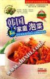 家庭百鲜美食经典系列  韩国家庭泡菜