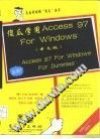 傻瓜学用Access 97 For Windows 中文版
