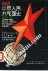 剑桥中华人民共和国史  1966-1982