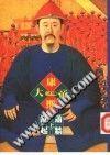 帝王系列  8  康熙大帝-乱起萧墙  下