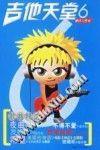 吉他天堂  6