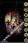 中国禁毁小说百部  海上花列传  上