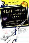 傻瓜必读:Word 97 for Windows 中文版