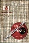 上海市业余外语广播讲座  法语  第2册