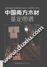 《中国南方木材鉴定图谱》余光【pdf】插图