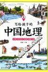 写给孩子的中国地理  3  上海  江苏  浙江  福建  安徽  江西