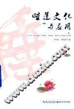《睡莲文化与应用》李尚志,陈煜初【pdf】插图