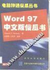 Word 97中文版傻瓜书