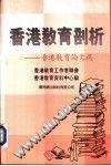 香港教育剖析-香港教育论文选