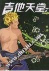 吉他天堂  7