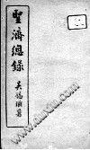圣济总录  卷62-64