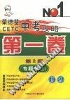 荣德基CETC中考攻略  第1卷  第2期  专题卷  2  物理