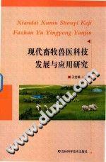《现代畜牧兽医科技发展与应用研究》王世雄【pdf】插图