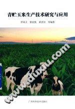 《青贮玉米生产技术研究与应用》罗荣太【pdf】插图