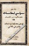 """""""政治经济学教科书""""讲座  第12讲  平均利润和生产价格  维吾尔文"""