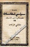 """""""政治经济学教科书""""讲座  第16讲  国民收入  维吾尔文"""