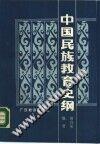 中国民族教育史纲