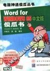 Word for Windows 95 中文版傻瓜书