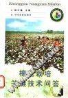 棉花栽培关键技术问答