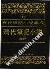 清代笔记小说  第4册