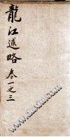 黑龙江述略  卷1-3