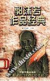 郭沫若作品经典  第15册  小说