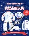 我想当航天员