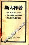 在联共(布)第十五次代表大会上关于中央委员会政治工作的总结报告  1927年12月3日