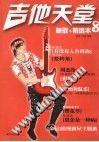 吉他天堂  8  新歌+精选本