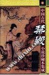 中国古代禁毁小说珍秘本集成  五美缘、贪欣误、双合欢