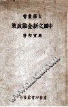 中国之新金融政策