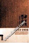 梁启超教子家书  1912-1928