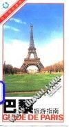 巴黎旅游指南