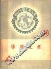 增订化学工业大全  第廿四册  橡胶工业