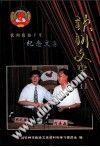 钦州文史  第11辑  钦州政协十年  纪念文集
