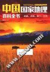 中国国家地理百科全书  10  新疆、香港、澳门、台湾