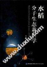 《水稻分子生态栽培学》林文雄【pdf】插图