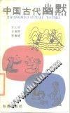 中国古代幽默