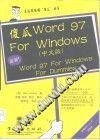 傻瓜Word 97 For Windows 中文版