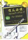 傻瓜必读:Microsoft Office 97 for Windows 中文版