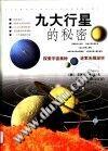 九大行星的秘密  第3卷