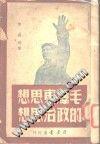 毛泽东思想的政治的思想
