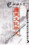 2006年硕士研究招生简介
