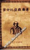 莎士比亚戏剧集  8